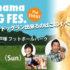 Yokohama DOG FES. プレイベント