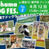 Yokohama DOG FES. Vol.2