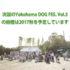 横浜ドッグフェス2017開催は秋を予定しています