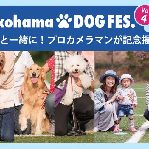 Vol4.ワンちゃんと一緒にプロのカメラマンによる記念撮影!