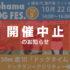 横浜ドッグフェスVol.5開催中止のお知らせ
