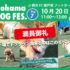 Yokohama DOG FES. Vol.7 10月20日開催決定!(満員のため募集締切)